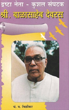 Drashta Neta Kushal Sanghatak Shri Balasaheb Devras