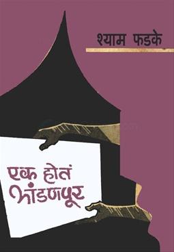 Ek Hota Bhandanpur