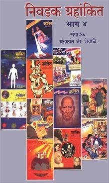 Nivdak Grahankit Bhag - 4