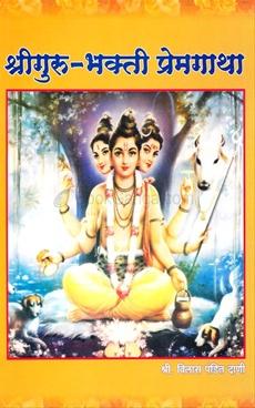 Shriguru Bhakti Premgatha