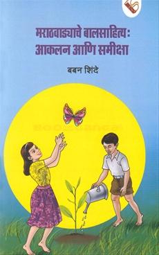Marathavadyache Balsahitya : Aakalan Ani Samiksha