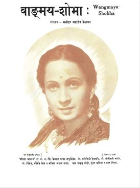 वाङ्मय शोभा ( फेब्रुवारी १९४२ )