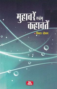 Muhavare Evam Kahavate