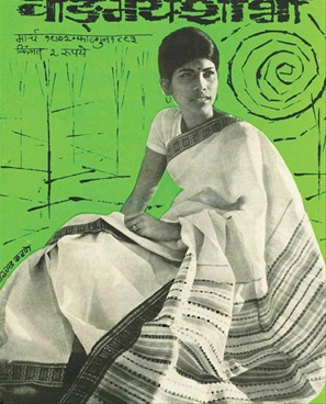 Vangmay Shobha ( March 1972 )