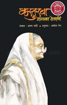 Kasturba Shalaka Tejachi