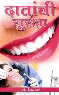 Datanchi Suraksha