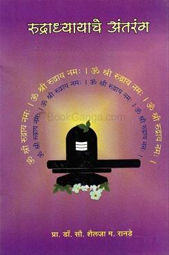 Rudradhyayache Antarang