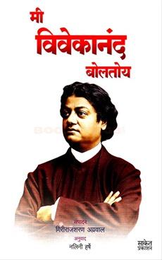 Mi Vivekanand Boltoy