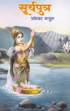 Suryputra
