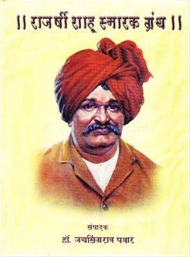 Rajarshi Shahu Smarak Granth