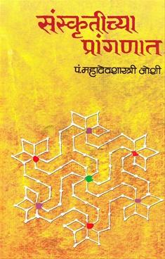 Sanskrutichya Pranganat