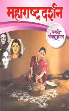 Maharashtradarshan marathi mahilajagat