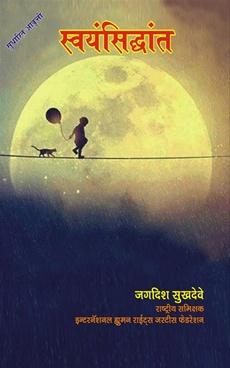 Swayamsiddhant