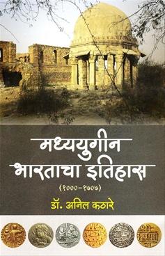 Madhyayugin Bharatacha Itihas