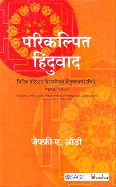Parikalpit Hinduwada