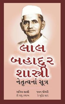 Lal Bahadur Shastri: Netritvana Sutra (Gujarati)