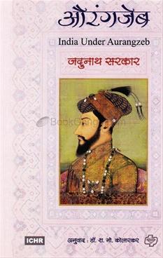 Aurangjeb (Marathi)