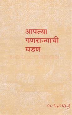 Apalya Ganarajyachi Ghadan