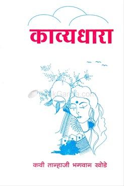 Kavydhara