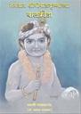 भगवान श्रीगोपालकृष्णांच्या बालक्रीडा