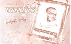 Ghangarjit Masik January 2013