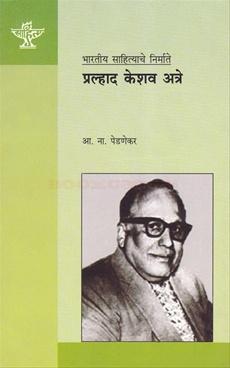 Pralhad Keshav Atre (Marathi Lekhak)