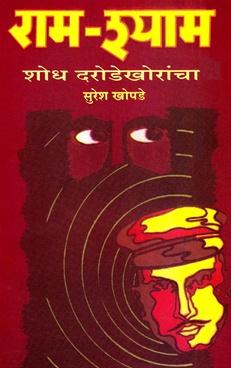 Ram Shyam