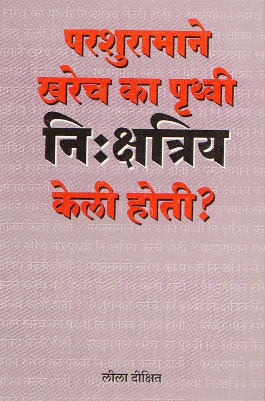 परशुरामाने  खरेच का  पृथ्वी नि:क्षत्रिय केली होती ?