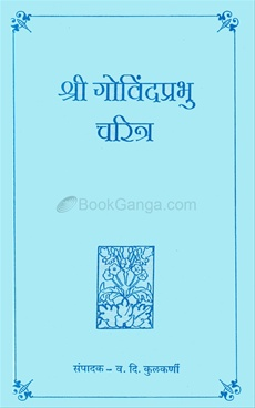 Shree Govindprabhu Charitra