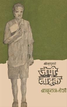 Kolhapurache J. P. Naik