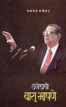 Ujedachi Bara Bhashane