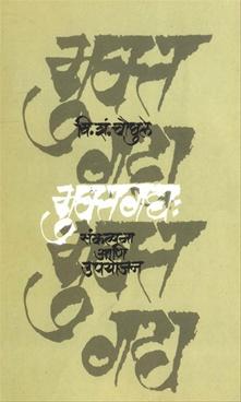 Muktagadya Sankalpana Ani Upyojan