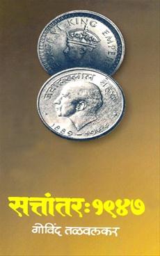 Sattantar : 1947 (Khand 3)