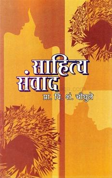 Sahityasanwad
