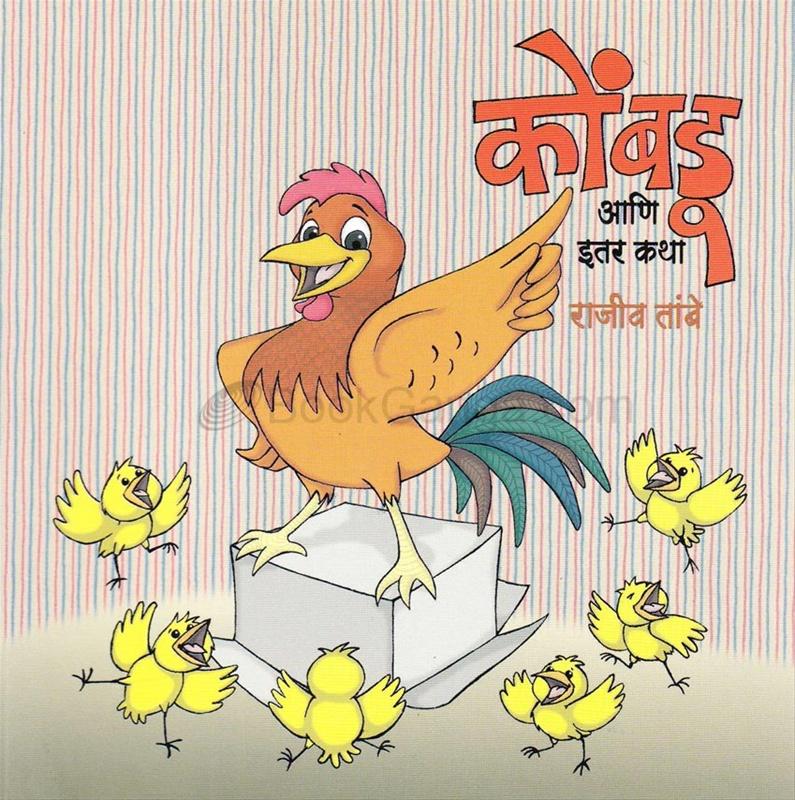 कोंबडू आणि इतर कथा