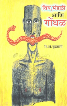 Vish, Mandali, Ani Gondhal