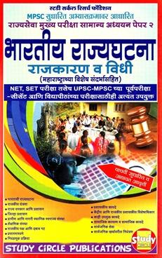 MPSC Samanya Adhyayan Paper - 2 : Bhartiya Rajyaghatana va vidhi, Rajkaran Va Vidhi