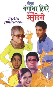 Shriyut Gangadhar Tipare Arthat Anudini