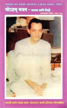 Soham Bhajan - Sadhana Ani Siddhi