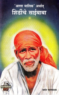 Shirdiche Saibaba