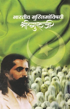 भारतीय मुस्लिमांविषयी श्रीगुरुजी