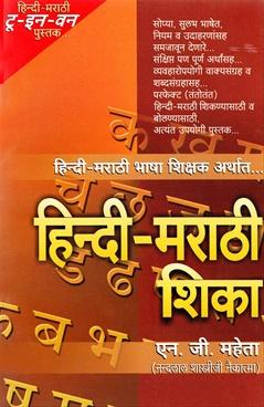 Hindi - Marathi Shika