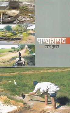 Panyashappath