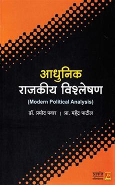 Adhunik Rajakiy Vishleshan