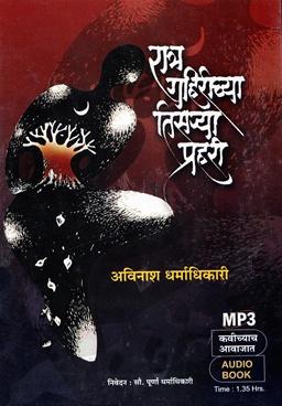 Ratra Gahirichya Tisarya Prahari - MP3