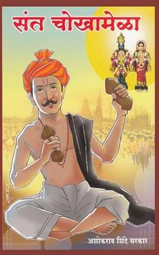 Sant Chokhamela
