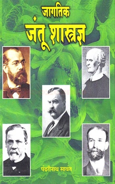 Jagatik Jantu Shastradnya
