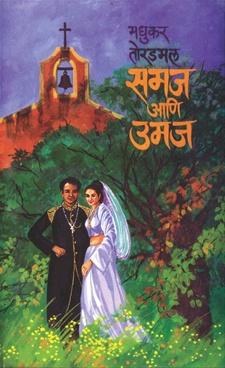 Samaj Ani Umaj