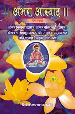 Abhang Aswad Bhag 4