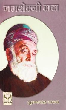 Jamshetji Tata